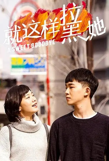 A Sweet Goodbye Movie Poster, 就这样-拉黑她 2020 Chinese film
