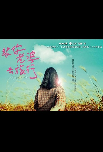 A Trip with Your Wife Movie Poster, 跟你老婆去旅行 2020 Taiwan film