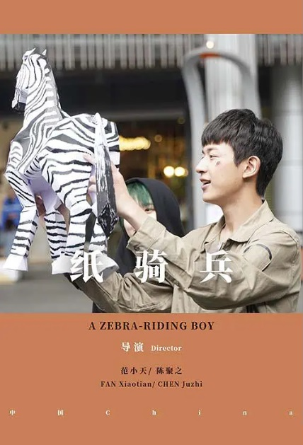 A Zebra-Riding Boy Movie Poster, 纸骑兵 2020 Chinese film