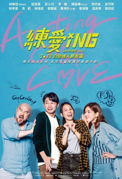 Acting Out of Love Movie Poster, 練愛iNG 2020 Taiwan movie