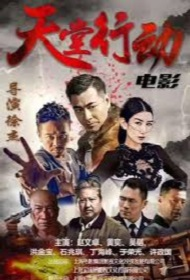 Action for Heaven Movie Poster, 天堂行动 2020 Chinese film