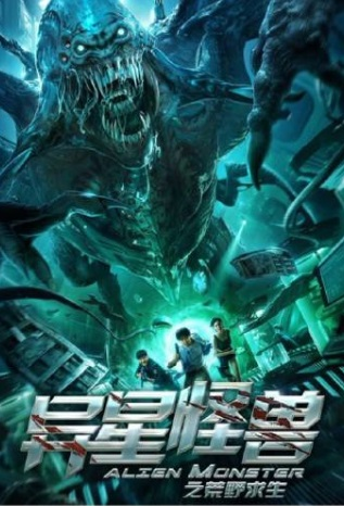 Alien Monster Movie Poster, 异星怪兽之荒野求生 2020 Chinese movie