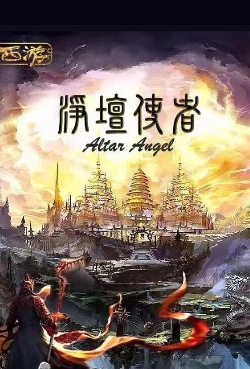 Altar Angel Movie Poster, 西游之净坛使者 2020 Chinese film