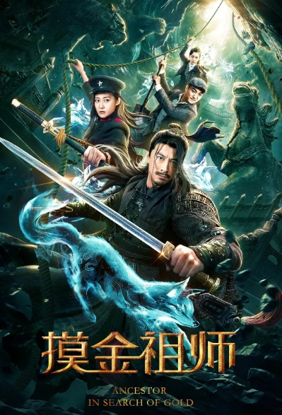Ancestor - In Search of Gold Movie Poster, 摸金祖师 2020 Chinese movie
