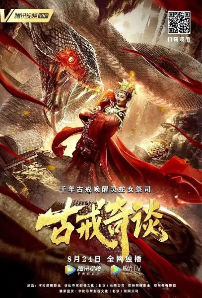 Ancient Ring Movie Poster, 古戒奇谈 2020 Chinese film