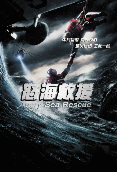 Angry Sea Rescue Movie Poster, 怒海救援 2020 Chinese film