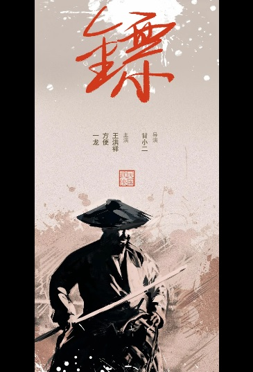 Armed Escort Movie Poster, 镖 2020 Chinese film