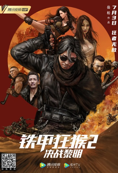 Armored Monkey 2 Movie Poster, 铁甲狂猴2决战黎明 2020 Chinese film