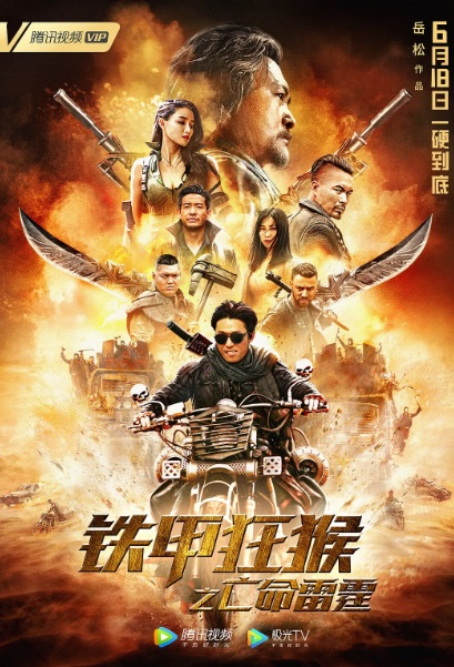 Armored Monkey Movie Poster, 铁甲狂猴之亡命雷霆 2020 Chinese movie