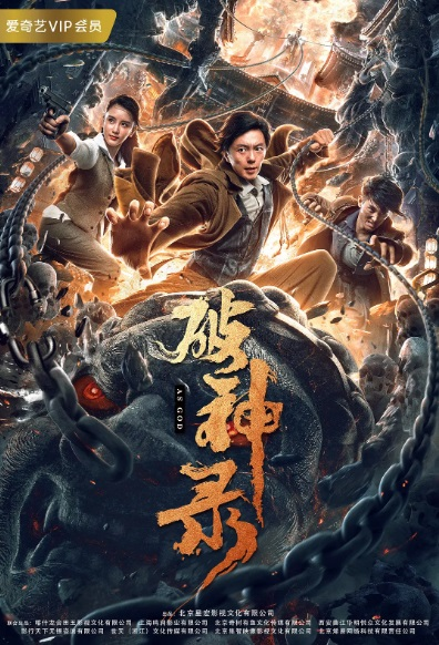 As God Movie Poster, 破神录 2020 Chinese film