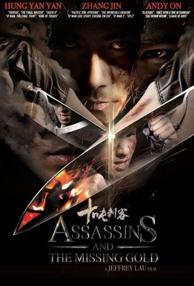 Assassins and the Missing Gold Movie Poster, 十吨刺客 2020 Hong Kong movie