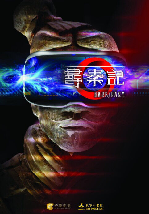 Back to the Past Movie Poster, 2020 Chinese film