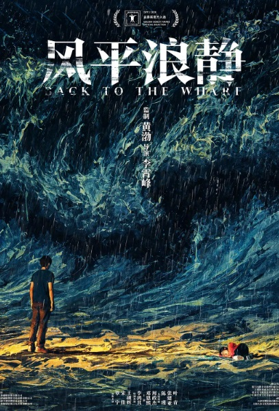 Back to the Wharf Movie Poster, 风平浪静 2020 Chinese film