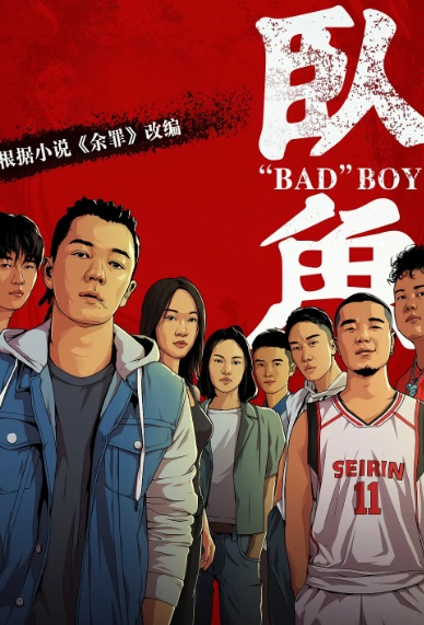 """Bad"" Boy Movie Poster, 卧鱼 2020 Chinese film"