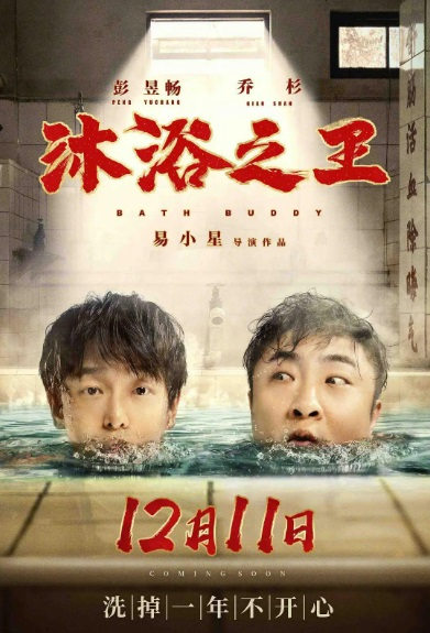Bath Buddy Movie Poster, 沐浴之王 2020 Chinese film