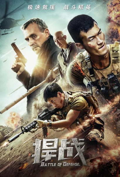 Battle of Defense Movie Poster, 捍战 2020 Chinese film