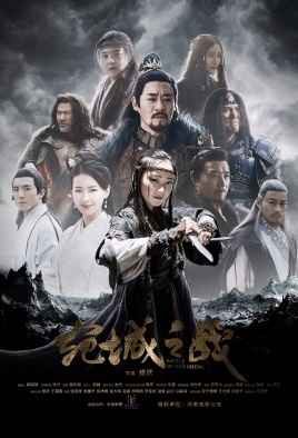 Battle of Wan Cheng Movie Poster, 宛城之战 2020 Chinese film