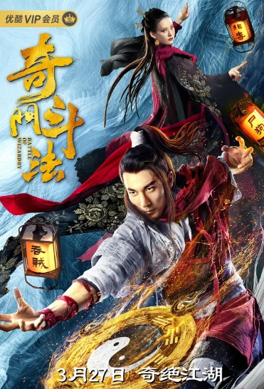 Battle of Wizardry Movie Poster, 奇门斗法 2020 Chinese movie