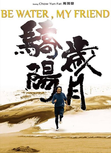 Be Water, My Friend Movie Poster, 驕陽歲月 2020 Chinese film