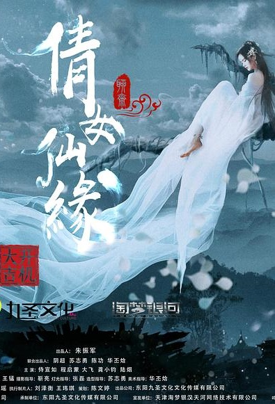 Beautiful Girl Fairy Movie Poster, 倩女仙缘 2020 Chinese film