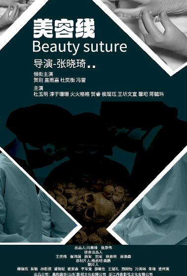 Beauty Suture Movie Poster, 美容线 2020 Chinese film