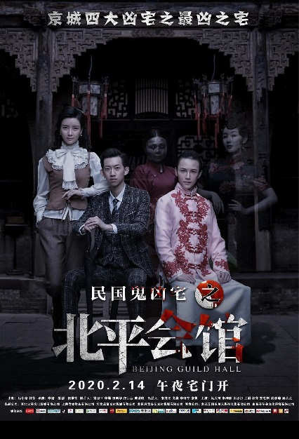 Beijing Guild Hall Movie Poster, 北平会馆 2020 Chinese film