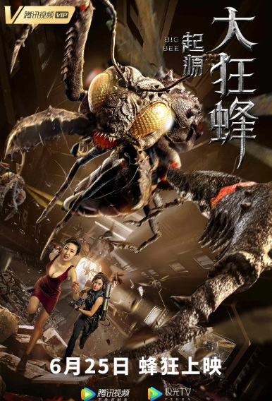 Big Bee Movie Poster, 大狂蜂:起源 2020 Chinese film