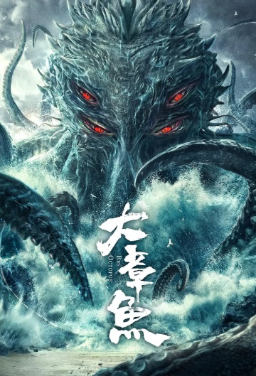 Big Octopus Movie Poster, 大章鱼 2020 Chinese film