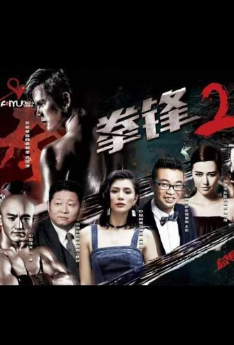 Blade Fist 2 Movie Poster, 拳锋2 2020 Chinese film
