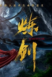 Blade of Flame Movie Poster, 炼剑 2020 Chinese film