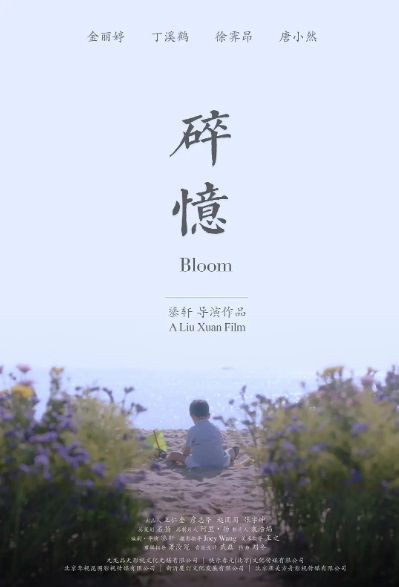 Bloom Movie Poster, 碎忆 2020 Chinese film