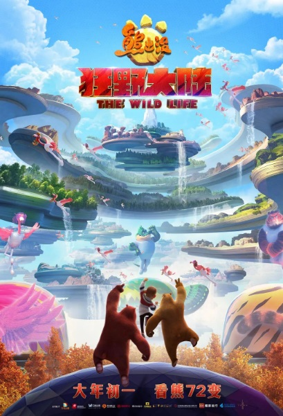 Boonie Bears 7 Movie Poster, 熊出没·狂野大陆 2020 Chinese film