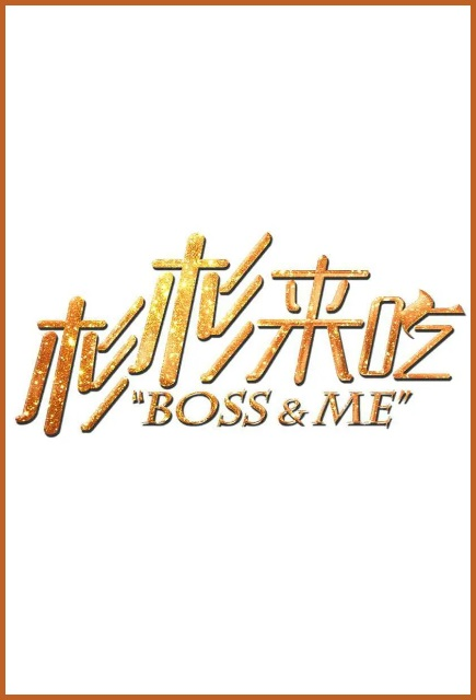 Boss & Me Movie Poster, 五星先生 2020 Chinese film