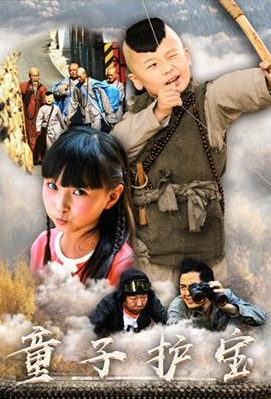 Boy Protector Movie Poster, 童子护宝 2020 Chinese film