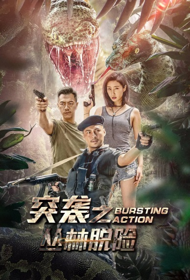 Bursting Action Movie Poster, 突袭之丛林脱险 2020 Chinese film