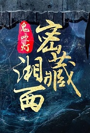 Candle in the Tomb - Xiangxi Secret Movie Poster, 鬼吹灯之湘西密藏 2020 Chinese film