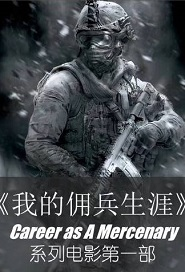 Career as a Mercenary Movie Poster, 我的佣兵生涯 2020 Chinese film