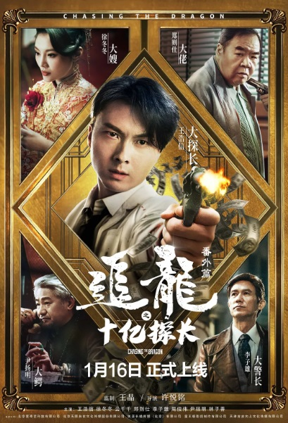 Chasing the Dragon 3 Movie Poster, 追龙番外篇之十亿探长 2020 Chinese film