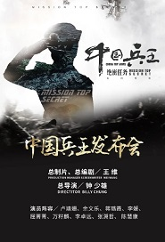 China Top Arms Movie Poster, 中国兵王·绝密任务 2020 Chinese film