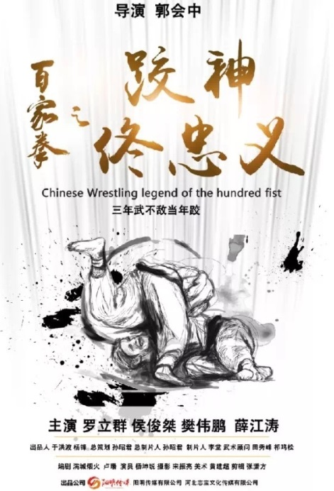 Chinese Wrestling Legend of the Hundred Fist Movie Poster, 百家拳之跤神佟忠义 2020 Chinese film