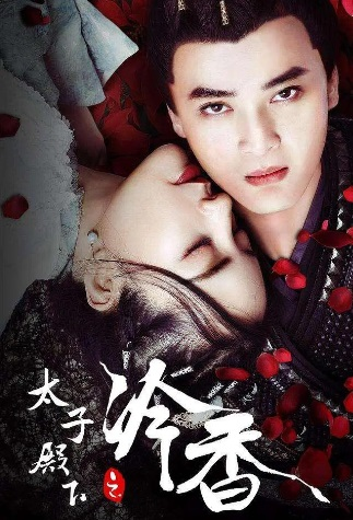 Cold Fragrance Movie Poster, 太子殿下之冷香 2020 Chinese film