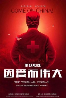 Come On China! Movie Poster, 因爱而伟大 2020 Chinese film