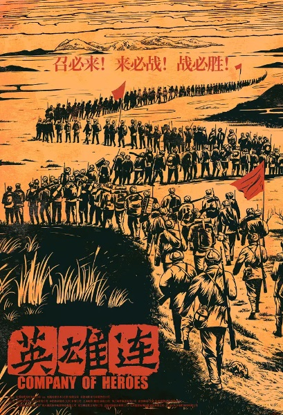 Company of Heroes Movie Poster, 英雄连  2020 Chinese film
