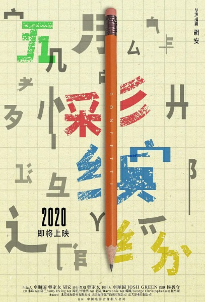 Confetti Movie Poster, 五彩缤纷 2020 Chinese film