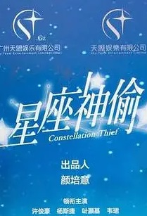 Constellation Thief Movie Poster, 星座神偷 2020 Hong Kong Film