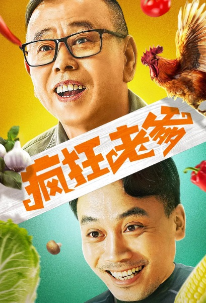 Crazy Daddy Movie Poster, 疯狂老爹 2020 Chinese film