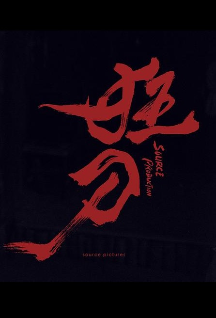 Crazy Knife Movie Poster, 狂刀 2020 Chinese film