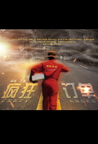 Crazy Order Movie Poster, 疯狂订单 2020 Chinese film