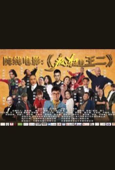 Crazy Wang Er Movie Poster, 疯狂的王二 2020 Chinese film