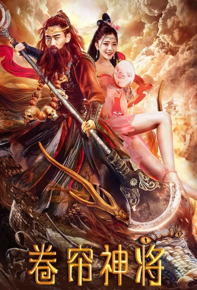 Curtain-Lifting General Movie Poster, 卷帘神将 2020 Chinese film